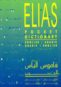 Pocket English-Arabic & Arabic-English Dictionary 9789773042073