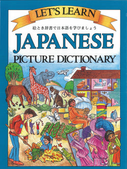 Let's Learn Japanese Picture Dictionary - 9780071408271