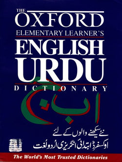 Oxford Elementary Learner's English-Urdu Dictionary (one way)