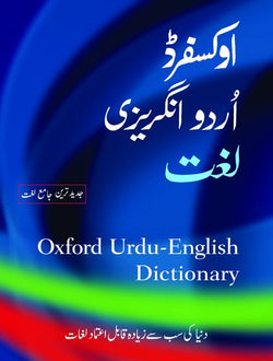 Oxford Urdu-English Dictionary (one way) 9780195979947