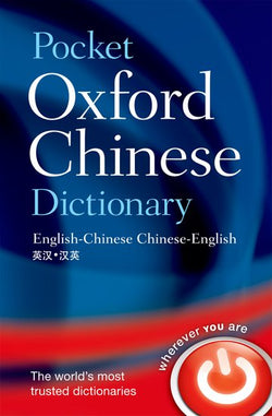 Pocket Oxford Chinese Dictionary: English-Chinese & Chinese-English 9780198005940