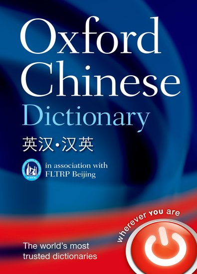 Oxford Chinese Dictionary: English-Chinese & Chinese-English 9780199207619