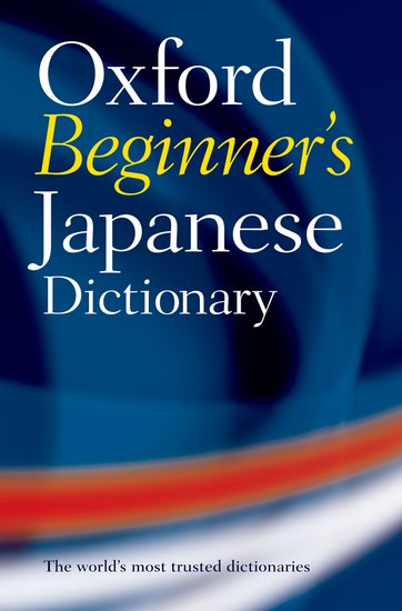 Oxford Beginner's Japanese Dictionary: English-Japanese & Japanese-English 9780199298525