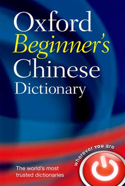 Oxford Beginner's Chinese Dictionary: English-Chinese & Chinese-English 9780199298532