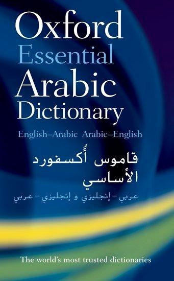 Oxford Essential Arabic Dictionary: English-Arabic & Arabic-English 9780199561155 - front cover