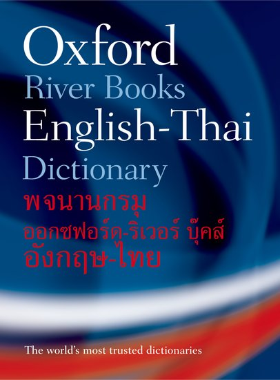 Oxford-River Books English-Thai Dictionary 9780199562916