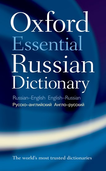 Oxford Essential Russian Dictionary: Russian-English