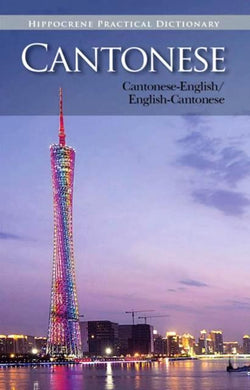 Hippocrene Practical Cantonese-English & English-Cantonese Dictionary
