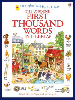 Usborne First Thousand Words in Hebrew 9781409570363