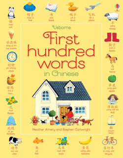 Usborne First Hundred Words in Chinese (Mandarin) 9781409596950