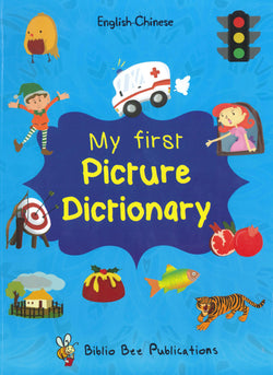 My First Picture Dictionary: English-Chinese 9781908357762 - front cover