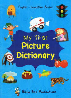 My First Picture Dictionary: English-Levantine Arabic 9781908357984 - front cover