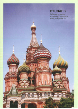 Ruslan Russian 2: Student Workbook with Free MP3 Audio download - 9781912397082