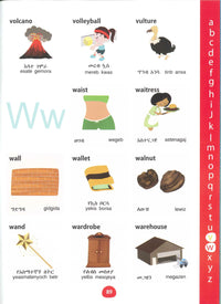 My First Picture Dictionary: English-Amharic (Primary school age) - 9781912826087 - Sample page 1