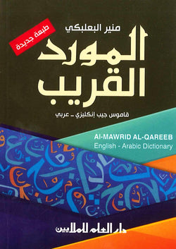 Al-Mawrid al-Qareeb: English-Arabic pocket dictionary (one way)