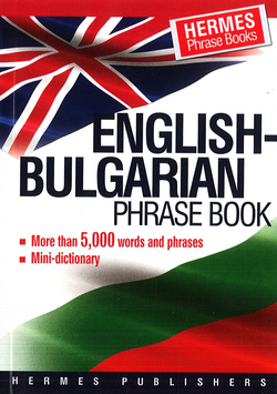 English-Bulgarian Phrase Book 9789542600787