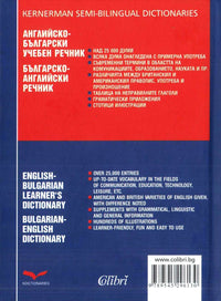 English-Bulgarian & Bulgarian-English Learner's Dictionary 9789545296130 - back cover