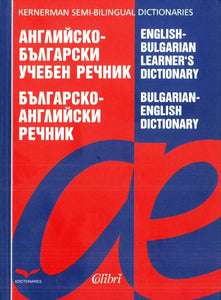 English-Bulgarian & Bulgarian-English Learner's Dictionary 9789545296130