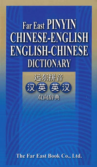 Far East Pinyin Chinese-English & English-Chinese Dictionary 9789576129100
