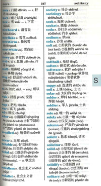 Far East Pinyin Chinese-English & English-Chinese Dictionary 9789576129100 - sample page