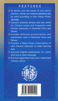 Far East Pinyin Chinese-English & English-Chinese Dictionary 9789576129100 - back cover