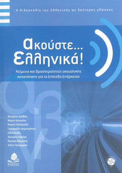 Akouste ... ellinika!  Listen ... Greek!  Book and audio CD 9789600437904