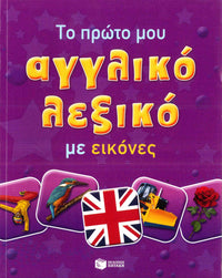 My First English-Greek Picture Dictionary for children and schools - 9789601648316