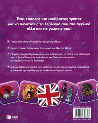 My First English-Greek Picture Dictionary for children and schools - 9789601648316 - back cover