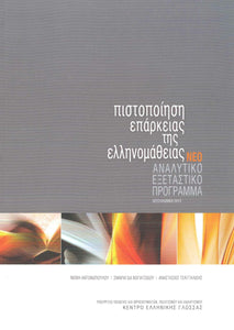Teaching Guide for Certification in Greek - Pistopoiisi Eparkeias tis Ellinomatheias 9789607779557