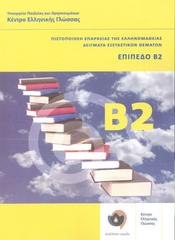 Klik sta Ellinika B2 - Modern Greek Certification B2 Exams. Book and 2 CDs - Click on Greek B2 9789607779618