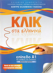 Klik sta Ellinika A1 - Book and audio download - Click on Greek A1 9789607779649