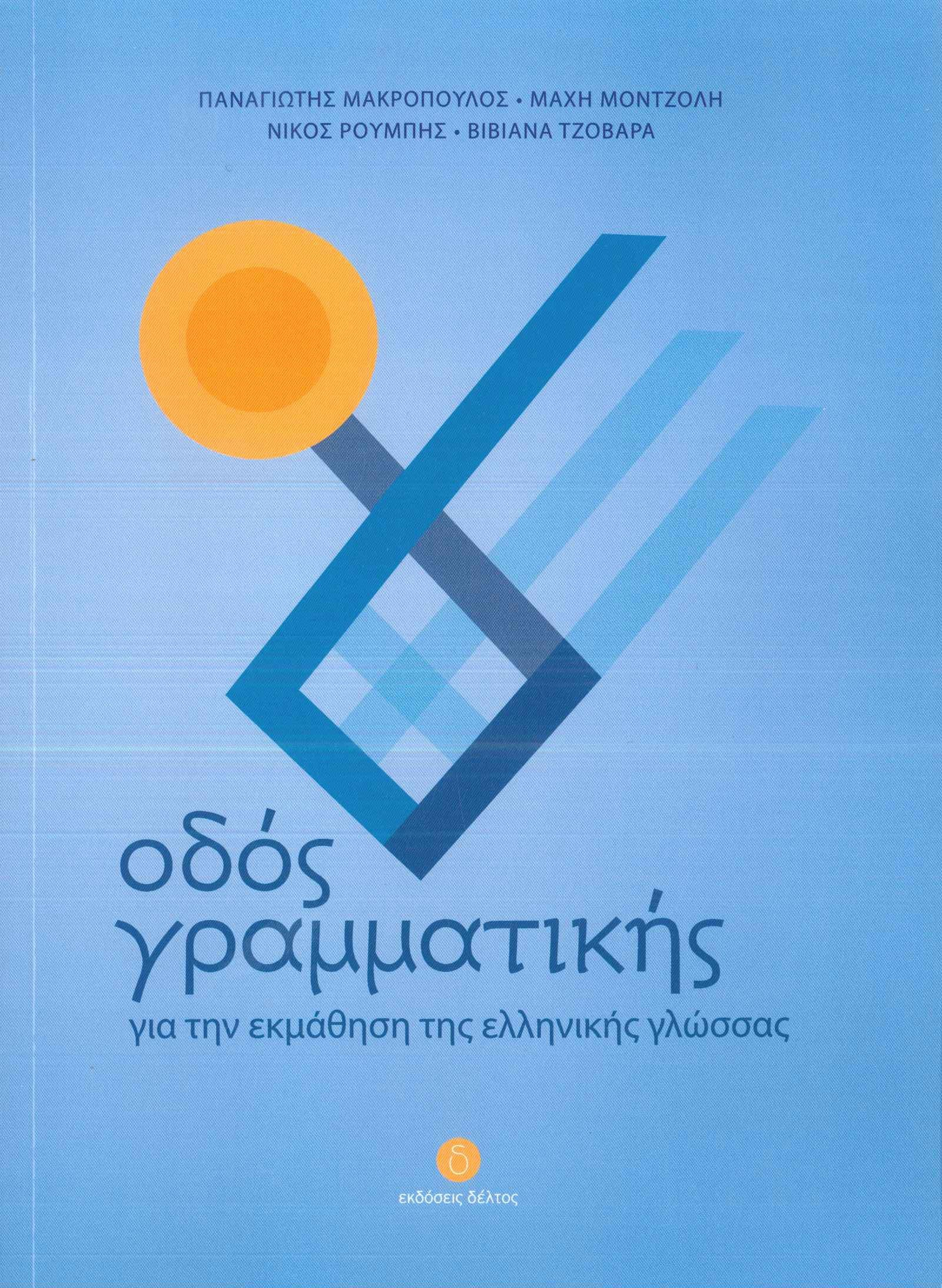 Odos Grammatikis: your companion when learning modern Greek 9789607914439