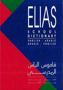 Arabic School Dictionary - English-Arabic & Arabic-English  - 9789775028600