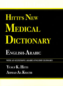 Hitti's New Medical Dictionary - English-Arabic with Arabic-English Index - 9789953101064 - front cover