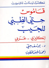 Hitti's Pocket Medical Dictionary - English-Arabic 9789953102351 - back cover