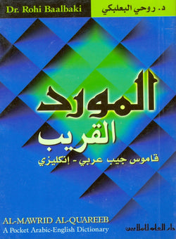 Al-Mawrid al-Qareeb: Arabic-English pocket dictionary 9789953631196 - front cover