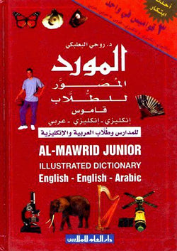 Al-Mawrid Junior Illustrated School Dictionary: English-English-Arabic 9789953635330
