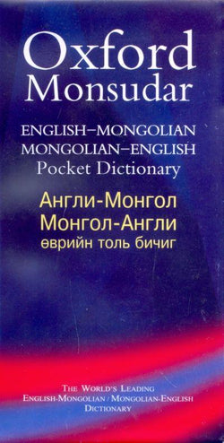 Oxford Monsudar English-Mongolian & Mongolian-English Pocket Dictionary