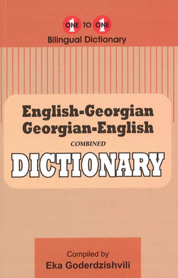 English-Georgian & Georgian-English One-to-One Dictionary (exam-suitable) - 9781912826223 - front cover
