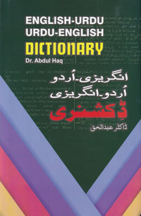 Star English-Urdu & Urdu-English Dictionary 9788176500326 - front cover