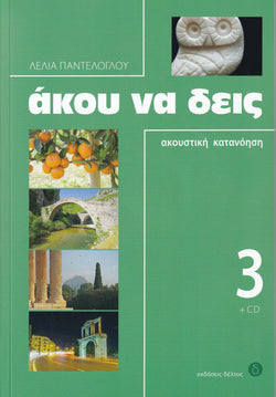 Listen Here Greek - Akou Na Deis. Book 3 with audio CD - 9789607914286 - front cover