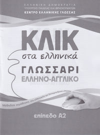 Klik sta Ellinika A2 - Click on Greek A2 - with audio download 9789607779656 - booklet 2