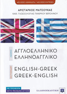 English-Greek & Greek-English Dictionary. Pronunciation of both Greek and English headwords - 9789607650474 - front cover