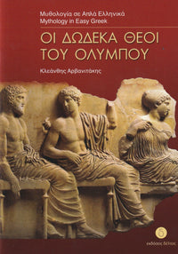 I dodeka thei tou Olimpou (Greek Easy Readers - Stage 3) - 9789607914156 - front cover