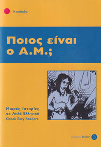 Pios ine o A.M. (Greek Easy Readers - Stage 1) - 9789607914088 - front cover