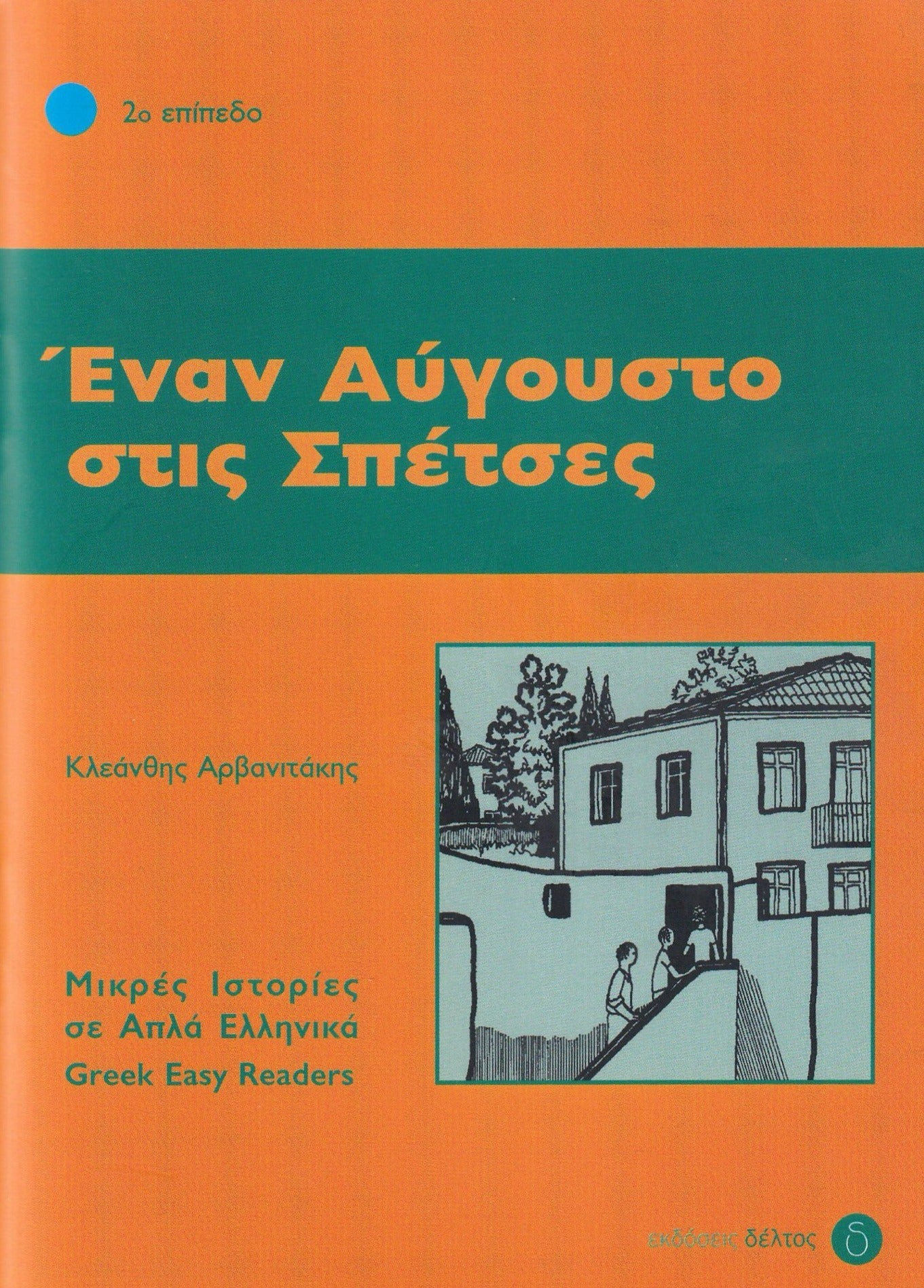 Enan Avgousto stis Spetses (Greek Easy Readers - Stage 2) - 9789607914118 - front cover