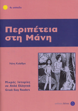 Peripetia sti Mani (Greek Easy Readers - Stage 4) - 9789607914125 - front cover