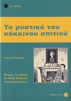 To Mystiko tou Kokinou Spitiou (Greek Easy Readers - Stage 5) - 9789607914132 - front cover