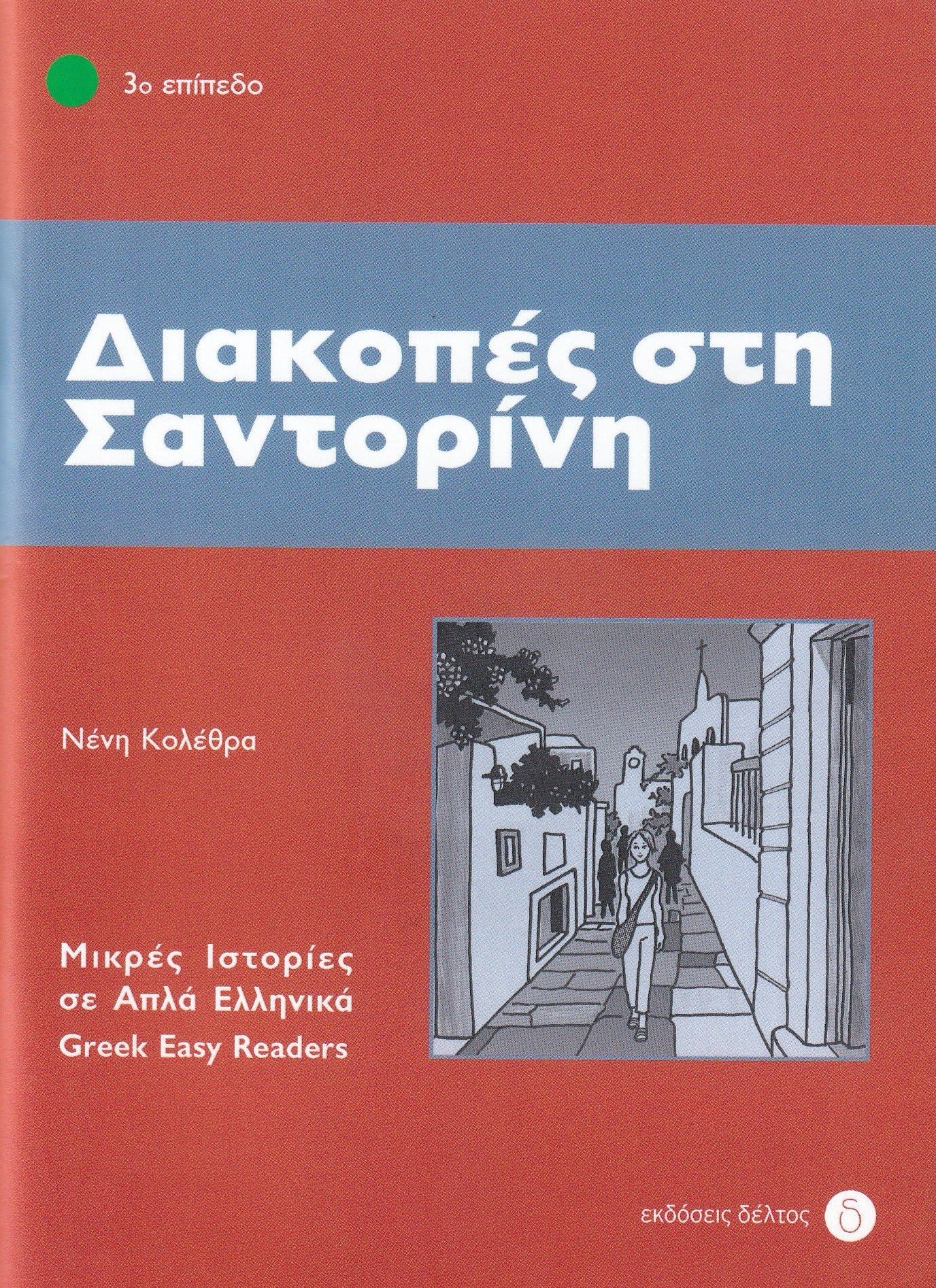 Diakopes sti Santorini (Greek Easy Readers - Stage 3) - 9789607914422 - front cover