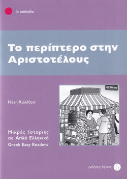 To Periptero Stin Aristotelous (Greek Easy Readers - Stage 1) - front cover